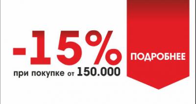 От 150 000руб -15%