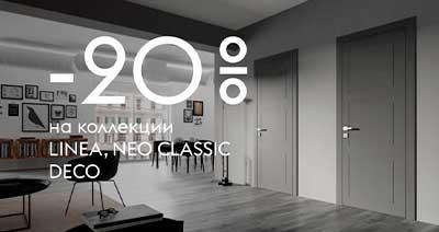 Акция на коллекции Linea, Neo Classic, Deco