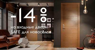 -14% на коллекцию входных дверей SAFE.